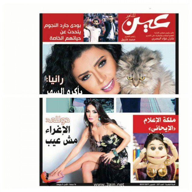 دوللي شاهين على الصفحة الأولى من جريدة (عين)