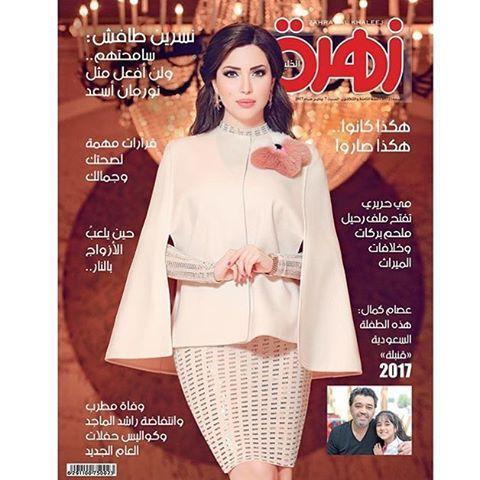 نسرين طافش أطلت على غلاف مجلة (زهرة الخليج) بأجمل إطلالة