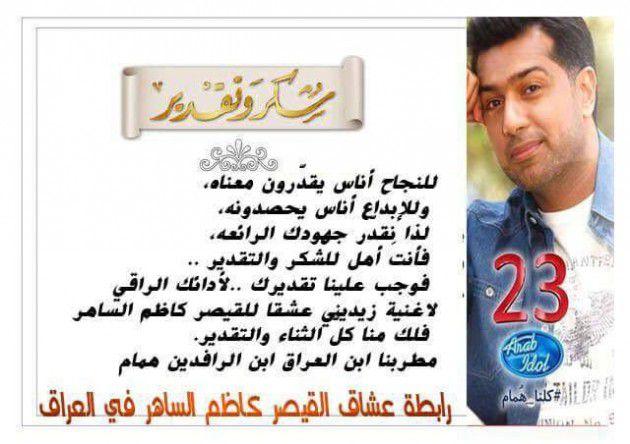 شهادة شكر من الرابطة للفنان العراقي همام