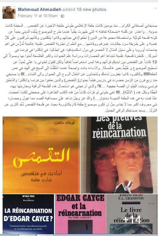 محمود الاحمدية