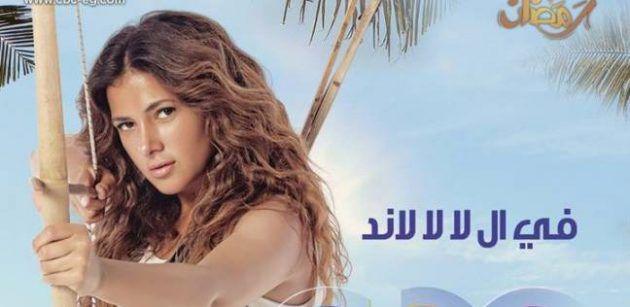 النجمة المصرية دنيا سمير غانم على بوستر مسلسل (في ال لا لا لاند)