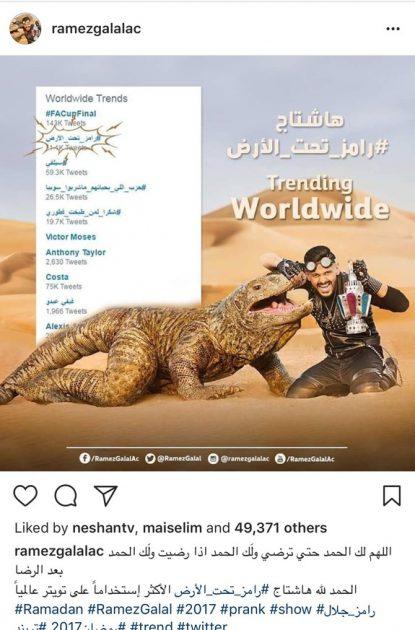 برنامج رامز جلال يتصدر الترند العالمي على موقع Twitter