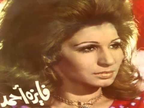 المطربة السورية - المصرية فايزة أحمد