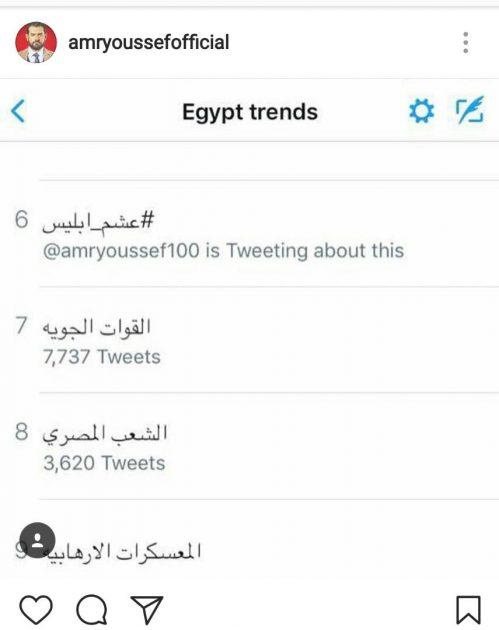 تصدر هاشتاغ مسلسل (عشم إبليس) عبر موقع Twitter