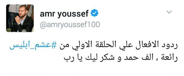 التعليق الذي كتبه عمرو يوسف