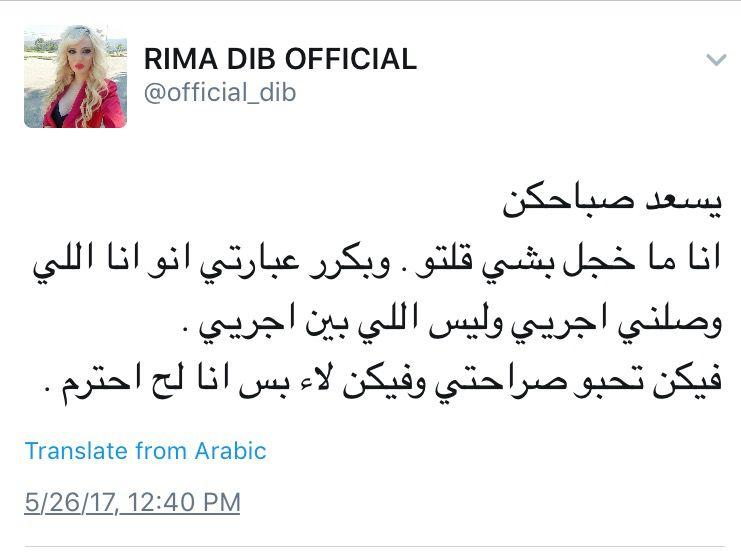 ما كتبته ريما ديب على صفحتها على التويتر