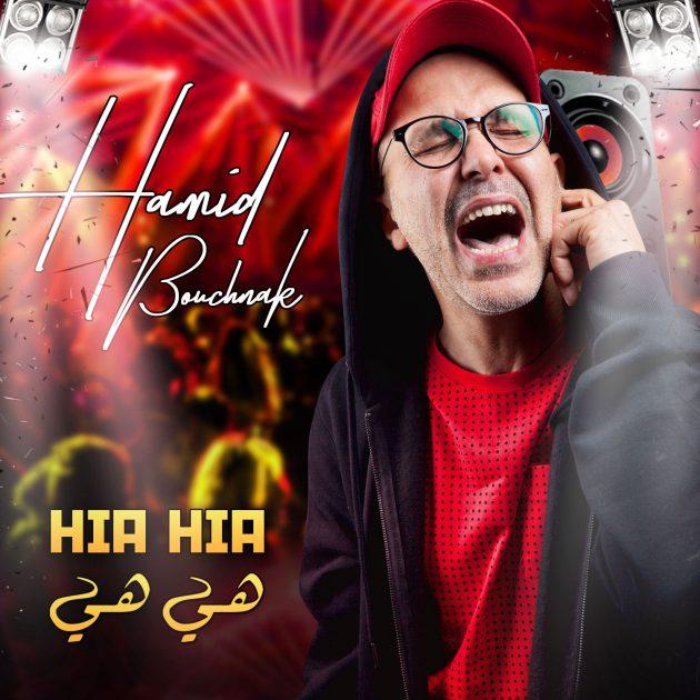 الفنان حميد بوشناق