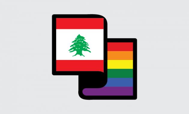 لبنان والمثليين