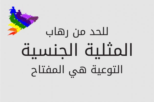 نشر التوعية للحد من رهاب المثلية الجنسية