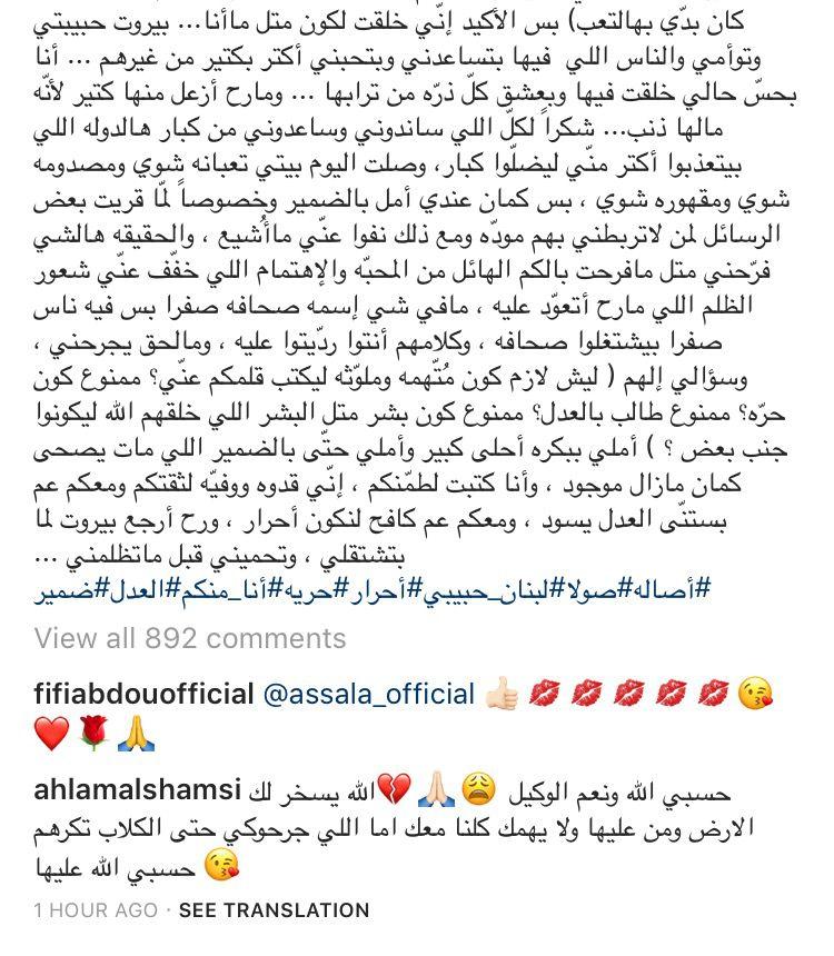 وهنا تعليق فيفي عبده وأحلام الشامسي