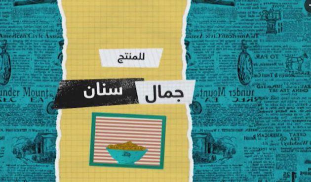 كاراميلا إنتتاج جمال سنان ايغلز فيلم