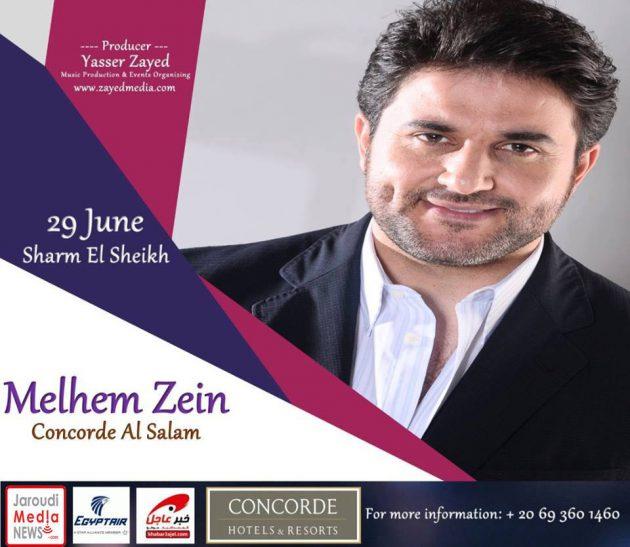 النجم اللبناني ملحم زين