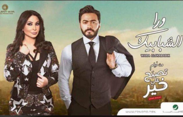 البوستر الرسمي لديو النجمة اللبنانية إليسا والفنان المصري تامر حسني
