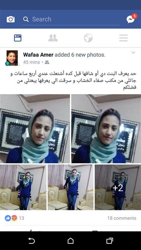 عاملة المنزل التي سرقت وفاء عامر