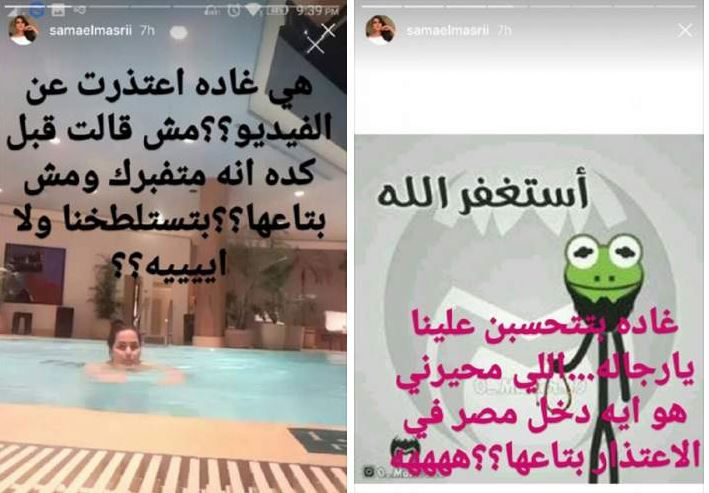 سما المصري تسخر من غادة عبد الرازق