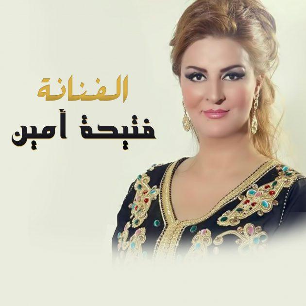 الفنانة المغربية فتيحة أمين