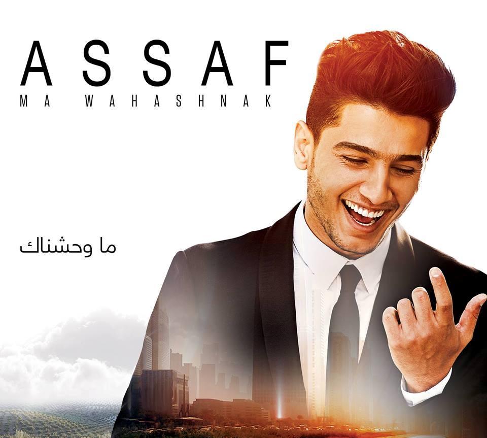 محمد عساف أطلق ألبومه وأغنية (ما وحشناك تتصدر)