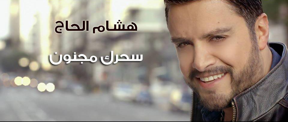 الفنان اللبناني هشام الحاج