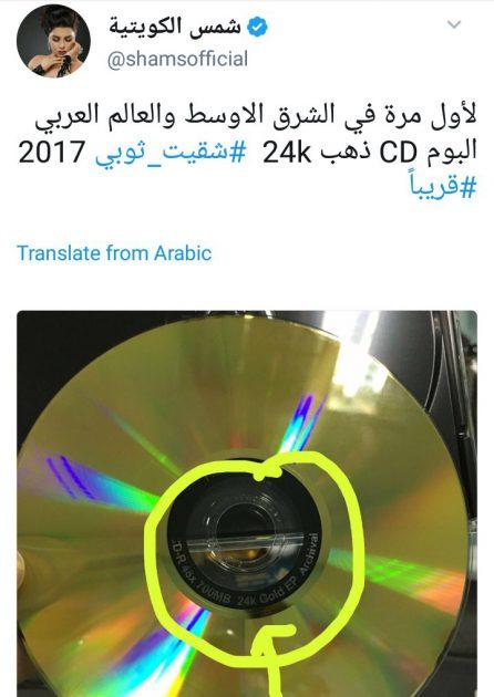 صورة لـ CD ألبوم شمس الجديد