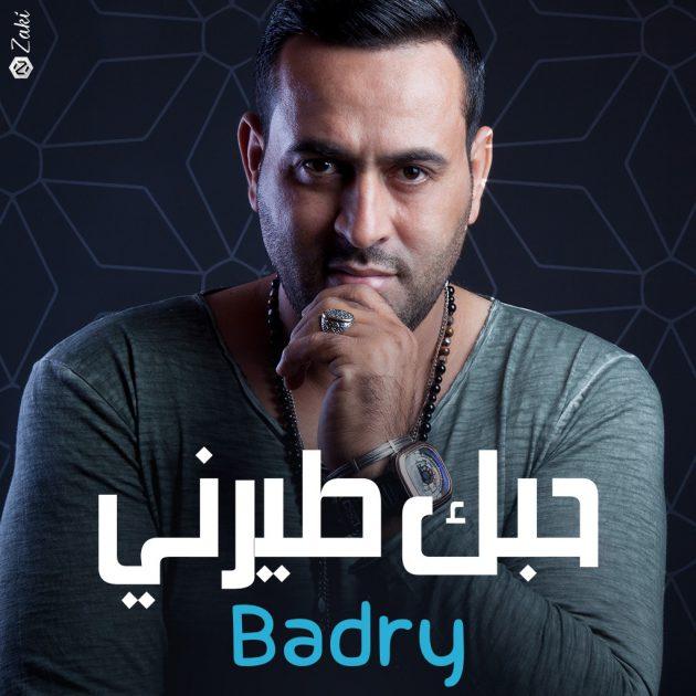 المغني المغربي نورالدين بدري
