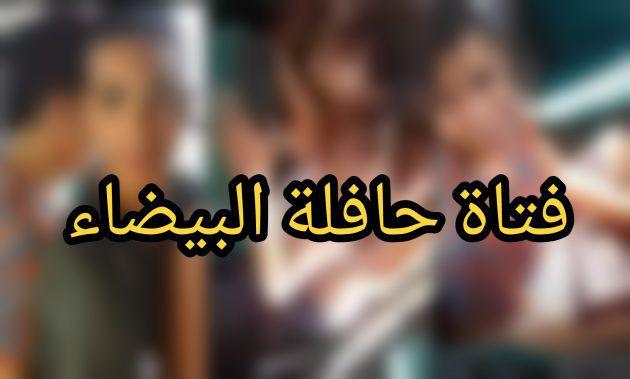 اغتصاب جماعي لفتاة مغربية اشتهرت بفتاة حافلة البيضاء