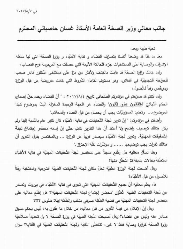 مستشفى د.نادر صعب تُسائل معالي الويزر غسان حاصباني