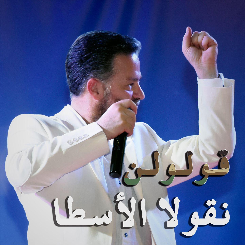 نقولا الأسطا يطلق صرخة الشعب اللبناني: قولولن!
