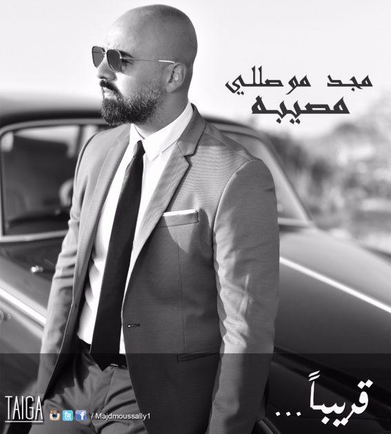 النجم اللبناني مجد موصللي يستعد لطرح أغنيته الجديدة