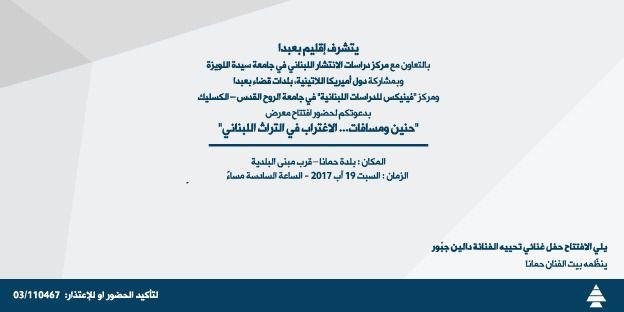 """حمانا تستضيف معرضاً تحت عنوان"""" حنين ومسافات.. الاغتراب في التراث اللبناني"""""""