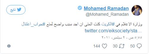 التغريدة التي كتبها محمد رمضان عبر صفحته على موقع Twitter