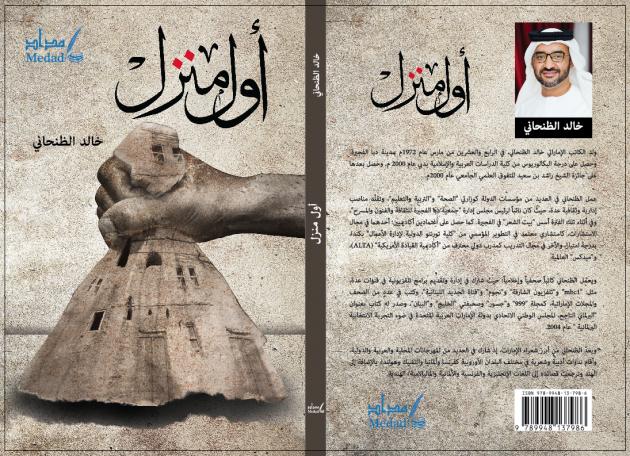خالد الظنحاني وأول منزل | مجلة الجرس