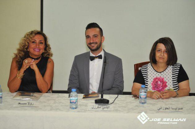 إيلي مكرزل يتوسطالكاتبة والإعلامية رولا سعد ومعلمة اللغة العربية صونيا حوراني