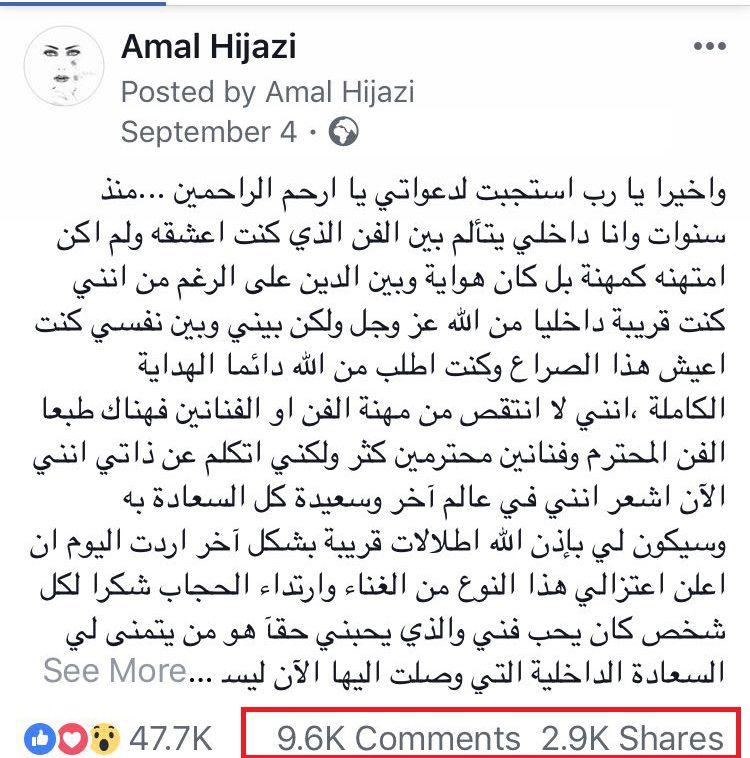 بوست أمل حجازي وكم التعليقات والمشاركات التي حظيت بها بعد اعلانها عن ارتداء الحجاب