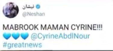 تغريدة نيشان وهو يهنيء سيرين عبد النور