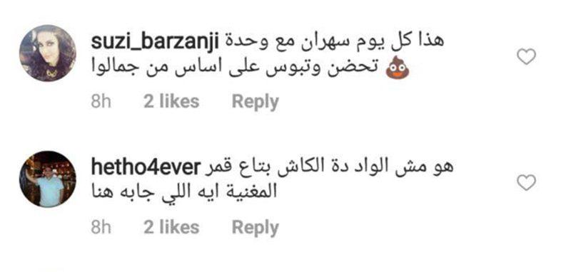 التعليقات تؤكد أن فادي شلق كان يرافق الفنانة اللبنانية قمر