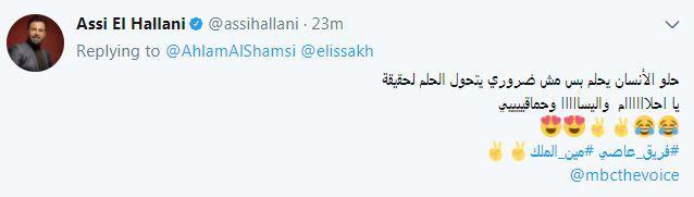 تغريدة عاصي الحلاني رداً على أحلام