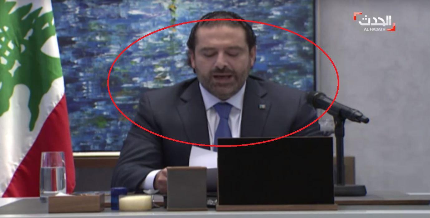 لاحظوا كتفيْ سعد الحريري وطريقة جلوسه