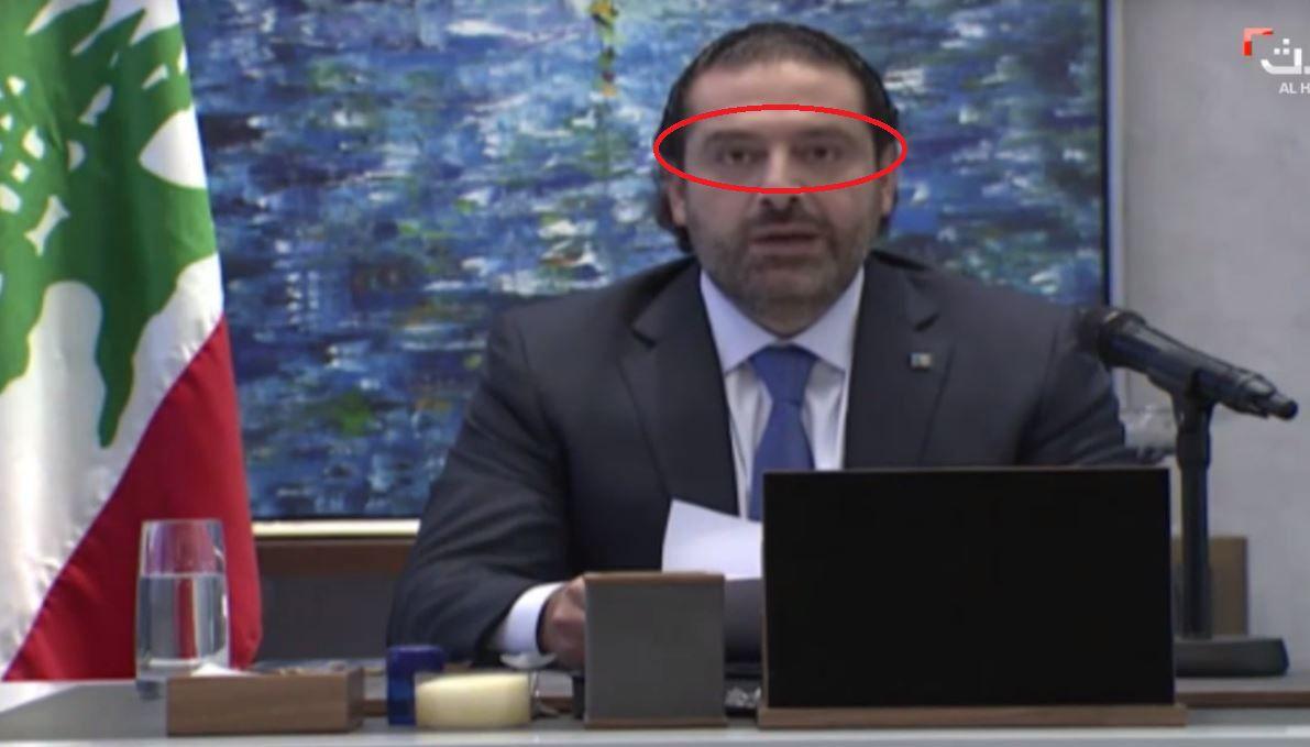 نظرات سعد الحريري تؤكد أنه كان يعيش ضغطاً وأن هناك من يراقبه ويعطيه الأوامر