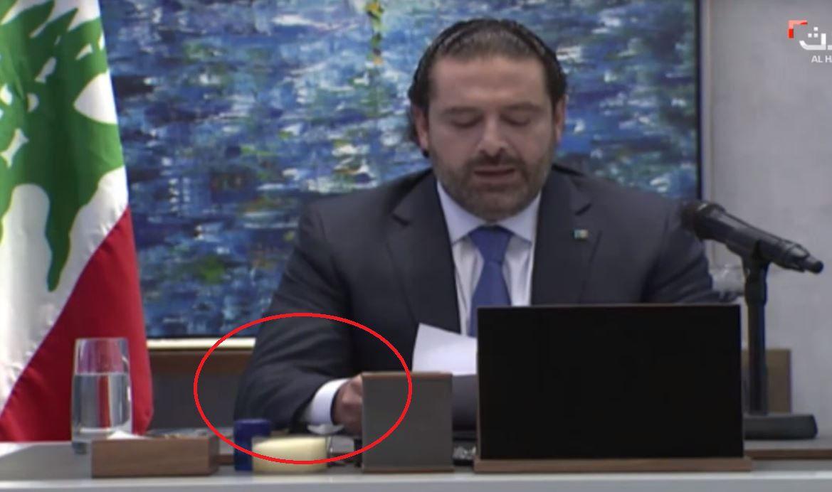 سعد الحريري لم يرتدِ ساعة الـ Iwatch كما عادته