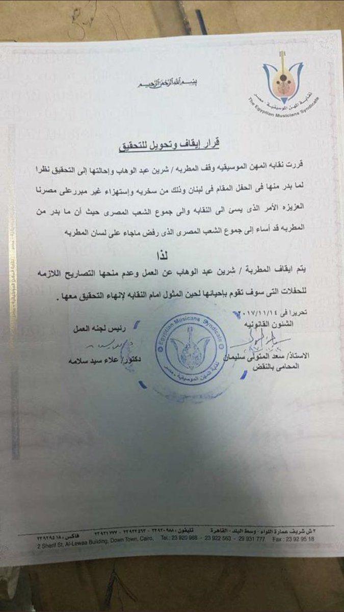 قرار النقابة بتوقيف شيرين عبد الوهاب