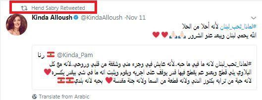 هند صبري تؤيد تغريدة كندة علوش عن لبنان