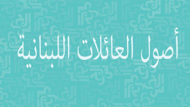 الجرس أصول أسماء العائلات اللبنانية