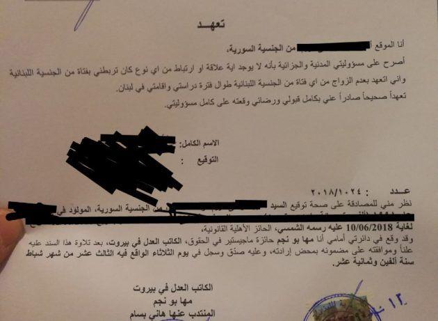 صورة عن التعهد الذي انتشر على الإنترنت