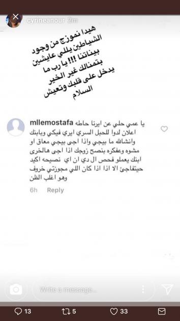 التعليق الذي كتبته سيرين عبد النور