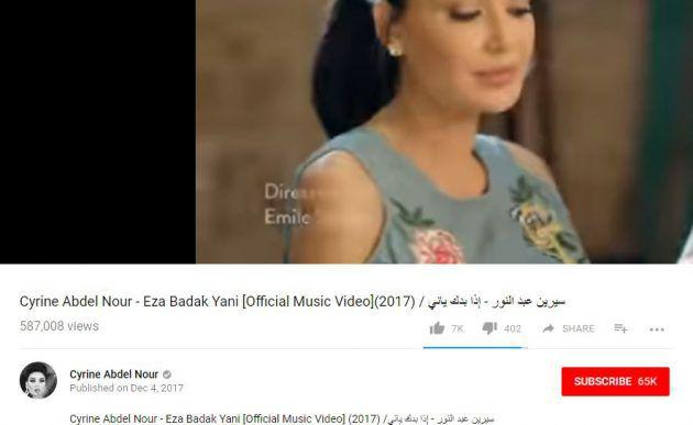 أغنية سيرين عبد النور إذا بدك ياني لم تحقق أكثر من نصف مليون مشاهدة