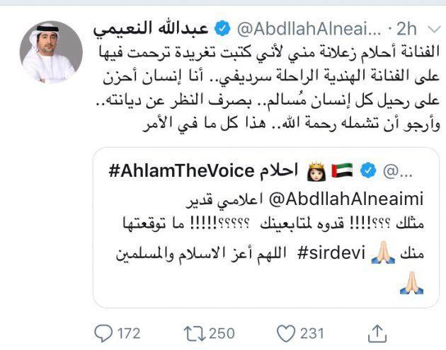 أحلام تنتقد عبدالله النعيمي لأنه دعا بالرحمة للممثلة الهندية التي لا تنتمي إلى الإسلام