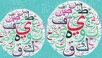 اللغة العربية ثاني لغة في كوريا وفي أهم الجامعات الأميركية
