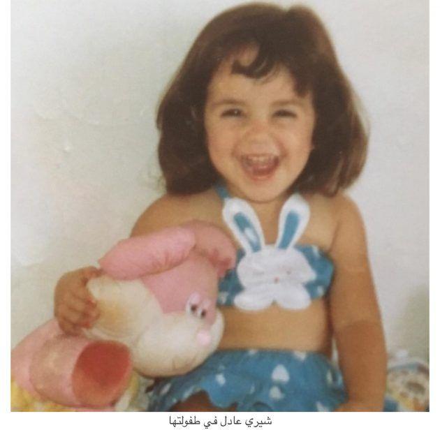 شيري عادل في طفولتها