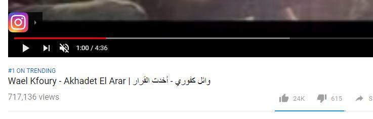 أغنية وائل كفوري تتصدر