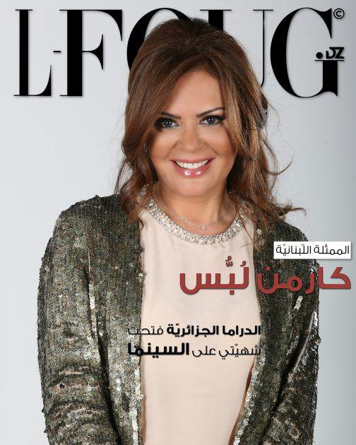النجمة اللبنانية كارمن لبس تتصدر غلاف مجلة (lfoug)